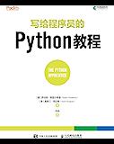 写给程序员的Python教程(快速上手Python项目)(异步图书)