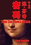 达·芬奇密码(丹·布朗作品典藏版) (丹·布朗作品系列 1)