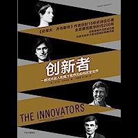 创新者(一部恢弘的人类创新史,全景展现数字时代200年)