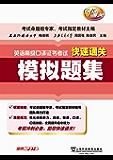 英语高级口译证书考试快速通关 模拟题集(附音频)