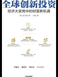 """全球创新投资(薛兆丰、黄益平、许善达推荐。深入解读当前全球创新趋势,探讨哪些行业或企业将成为投资者""""新宠""""。掌握具体创新…"""