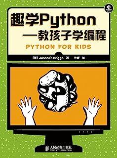 趣学Python——教孩子学编程(异步图书)