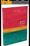 牛津通识读本:笛卡尔(中文版)