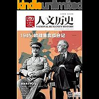 國家人文歷史 半月刊 2015年09期