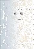 潮骚(豆瓣8.3分高分推荐;人民文学出片;三岛青春文学代表之作;一段至为清澈美好的初恋;日本文学翻译家陈德文先生译本…