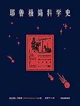 耶鲁极简科学史(浓缩人类5000年求索的认知旅程,关于勇气、智慧和探索的故事。)