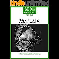 禁忌之國——GEO視界精選(總第002期)