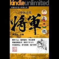 中国古代将军传 (中国古代名人传奇丛书)