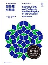 第一推动丛书·物理系列:新物理狂想曲(2020年诺贝尔奖得主彭罗斯眼中的大千世界——物理学中的时尚、信仰和想象)