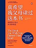 真希望我父母读过这本书(《星期日泰晤士报》畅销书榜首,授权日本、韩国等31个国家和地区,长踞家教类图书排行榜榜首。二十年…