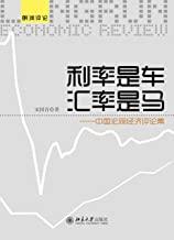 利率是车 汇率是马——中国宏观经济评论集