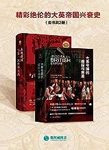 精彩绝伦的大英帝国兴衰史(套装共2册)【英国历史学家权威巨作,重温英国历史的兴衰光影!】