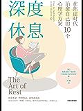 深度休息:在焦虑时代治愈自己的10个心理学方案(工作、生活压得喘不过气?休息一整天,还是感觉很累?提供10条专业心理方案…