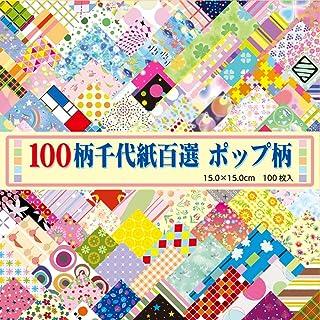 TOYO 折纸 100种图案千代纸百选15厘米方形 流行图案 080506