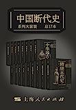 中国断代史系列大套装(中国史学巨擘,总17册。南炳文、杨宽、胡振宇等联合呈现。从中华远古史到清史,断代体裁的完璧之作,跨…