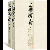 三国演义(数十年不断修订完善;底本优质,足本无删节;1953年初版即附三国演义地图图书) (中国古代小说名著插图典藏系列…