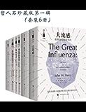 哲人石珍藏版第一辑(套装6册)