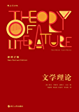 文学理论(一部百科全书式的论著,蕴含了海量的信息, 是文学研究走向理智与自由过程中最富条理、范围最广、最有针对性的尝试…