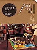 自在的旅行(日本生活美学大师松浦弥太郎代表作,对其生活哲学的亲身诠释。不事先规划旅程,不上网查找信息,而是背起背包随性漫…