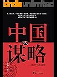 中国式谋略:历史中的胜者逻辑