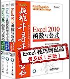 Excel疑难千寻千解丛书•普及版:函数与公式+操作与技巧+数据透视表大全(套装共3册)