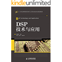 DSP技术与应用 (21世纪高等院校电气工程与自动化规划教材)
