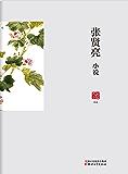 """张贤亮小说(一本囊括张贤亮中短篇小说必读名作,在""""伤痕文学""""中感受温暖的正能量,以友谊、同情和爱恋,滋润、温热每一颗正直…"""
