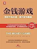 金钱游戏:透析市场本源,揭开游戏黑幕 (中资强力打造极具价值的金融投资宝典,《纽约时报》《新闻周刊》等知名媒体盛赞,投资…