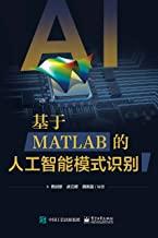 基于MATLAB的人工智能模式识别