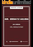 颈椎、腰椎病疗法与康复指南(谷臻小简·AI导读版)(对颈椎、腰椎康复治疗的详细指导)