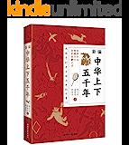 新编中华上下五千年(为孩子打开中国历史的任意门。名师新编,权威定本,历史启蒙必读。)
