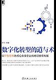 数字化转型的道与术:以平台思维为核心支撑企业战略可持续发展