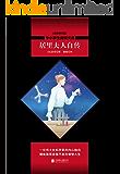 居里夫人自传(首位获得诺贝尔奖的传奇女性,一位杰出女科学家的内心独白!) (中小学生必读丛书:名人传记系列 3)