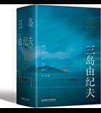 暴烈之美:三岛由纪夫精品集(6册套装):不被理解,才是我存在的理由 莫言、余华都推崇的日本文学大师 6部作品读懂三岛的暴…