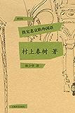 终究悲哀的外国语【上海译文出品!村上旅美期间16篇感性随笔!包含村上春树对时事的态度,也是他对自己的思考】 (村上春树随…