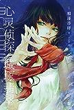 心灵侦探城塚翡翠(2020年度日本推理榜五冠作品!美少女通灵师和推理小说作家的双侦探模式,一切都是伏笔,最后一章迎来颠覆…