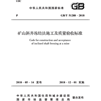 GB/T 51288-2018 矿山斜井冻结法施工及质量验收标准