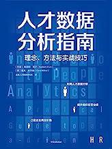 人才数据分析指南:理念、方法与实战技巧(利用人才数据分析,提升组织经营业绩,凸显企业商业价值。对于所有人力资源从业者来说,理解人才数据分析是一项至关重要的技能。)