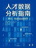 人才数据分析指南:理念、方法与实战技巧(利用人才数据分析,提升组织经营业绩,凸显企业商业价值。对于所有人力资源从业者来说…