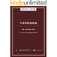 专家诊治皮肤病(谷臻小简·AI导读版)(一本书让您了解诊治皮肤病的有关知识)