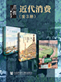启微·近代消费(全3册 异国事物的转译+打造消费天堂+广州贸易) (启微系列)