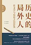 历史的局外人:在文学与历史之间游荡(聆听《简读中国史》《曾国藩的正面与侧面》《大明王朝的七张面孔》作者张宏杰讲述自己的故…