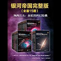 阿西莫夫科幻圣经:银河帝国(1-15大全集)(读客熊猫君出品,讲述人类未来两万年的历史。人类想象力的极限!)