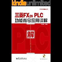 三菱FX2NPLC功能指令应用详解 (工控技术精品丛书)