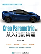 Creo Parametric 5.0 从入门到精通