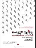 """""""错误""""的行为(2017年诺贝尔经济学奖获得者理查德·泰勒作品)"""