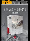 雪人 猎豹(全套共三册)(挪威悬疑小说天王尤·奈斯博重量级作品) (博集外国文学书榜系列)