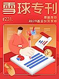 雪球专刊231期——择基而动,2020基金投资攻略