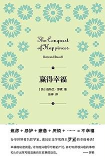 赢得幸福 (密涅瓦品牌书系·哲学) (世界著名哲学家、诺贝尔文学奖得主罗素的幸福秘诀!)