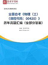 圣才学习网·全国自考《物理(工)(课程代码:00420)》历年真题汇编(含部分答案) (自考往年真题)